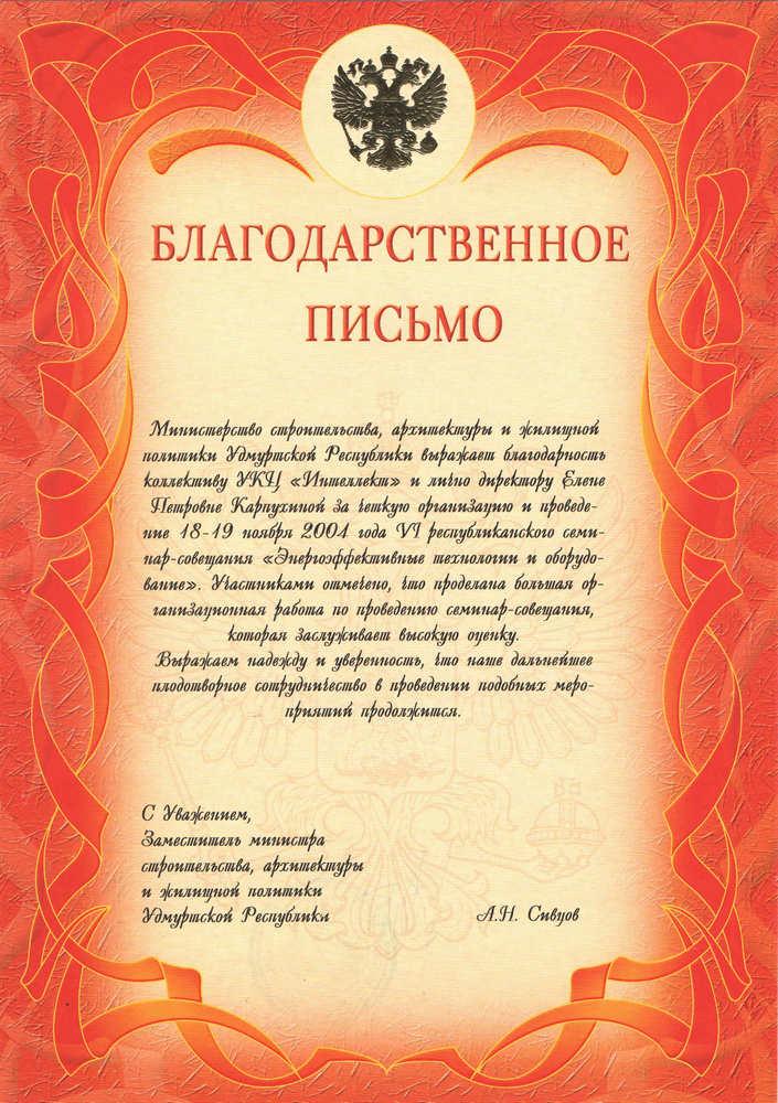 А. Н. Сивцов. Зам. министра строительства, архитектуры и жилищной политики Удмуртской республики
