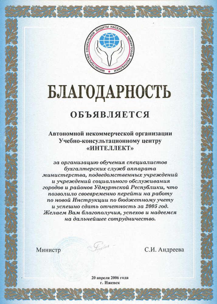 С. И. Андреева. Министр социальной защиты населения Удмуртской республики