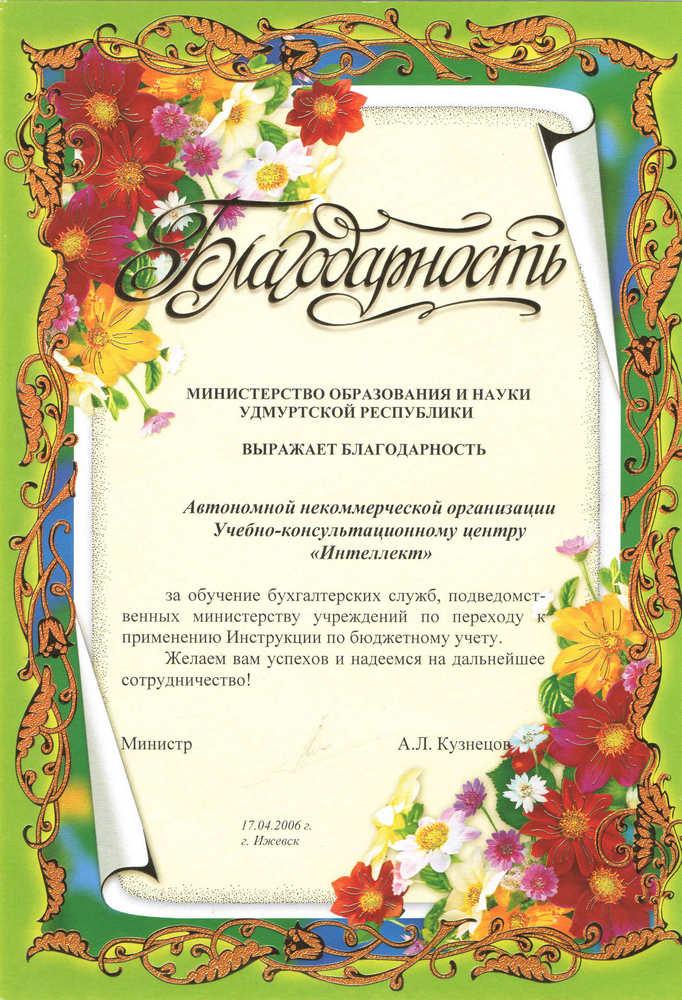 А. Л. Кузнецов. Министр образования и науки Удмуртской республики